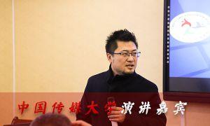 中国传媒大学演讲嘉宾